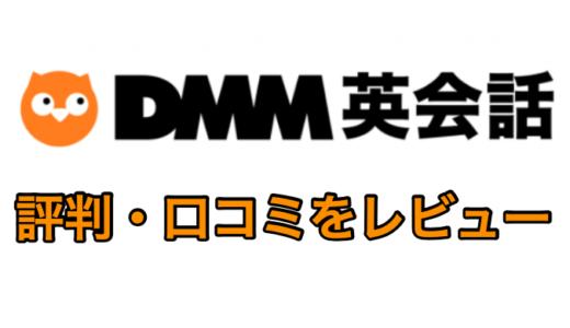 【英語に自信が無い人向け!】DMM英会話の評判・口コミをレビュー!
