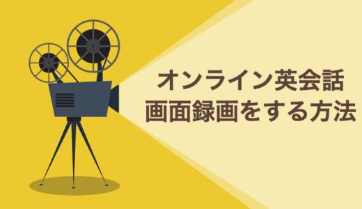 オンライン英会話を画面録画(録音)する方法