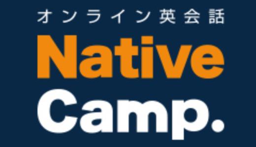 【本当にお得?】ネイティブキャンプの評判・口コミをレビュー!