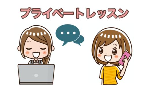 オンライン英会話で連絡先を交換してのプライベートレッスンについて