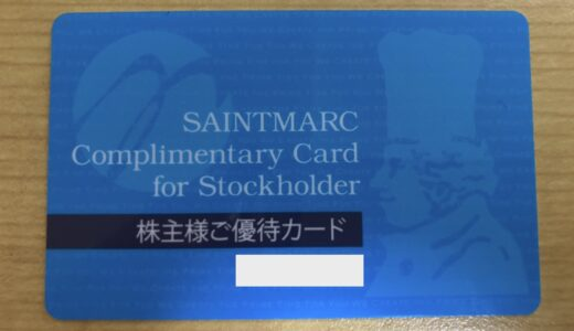 【20%OFF】サンマルクカフェで使える株主優待が優秀!