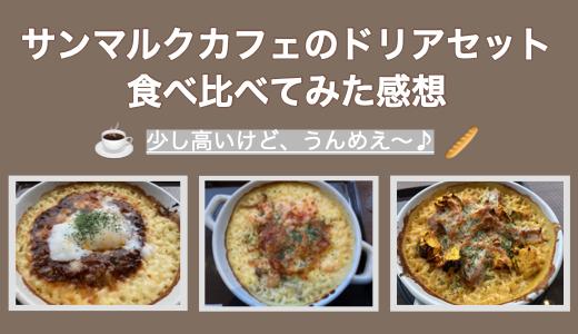 【1番高いメニュー】サンマルクカフェのドリアセットを食べ比べた感想